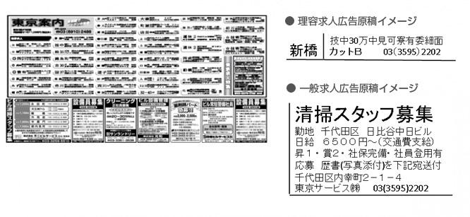 東京都で求人広告を探す   ADSAKU   -
