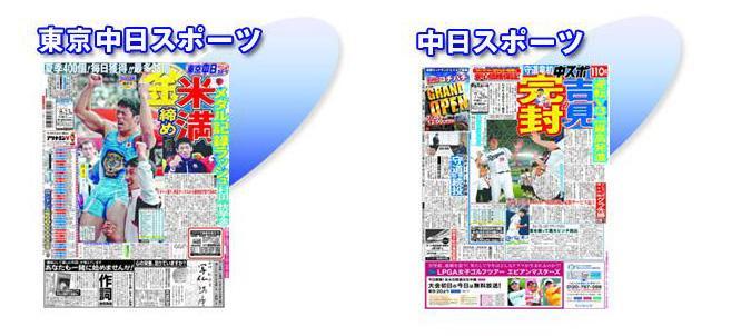 スポーツ新聞 株式会社東京アドレップ|東京新聞・東京中日スポーツ ...